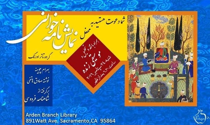Bahram Choobineh, Play Recital adopted from Shahnameh of Ferdowsi