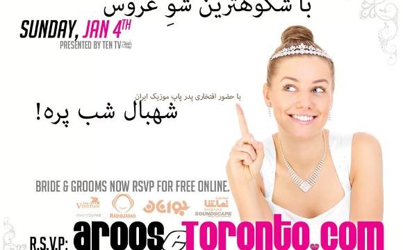 شوی مجلل عروس ایرانی کانادا در تورنتو