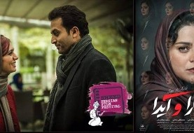 Sara & Ayda screening, with Mostafa Zamani, Pegah Ahangarani & Ghazal Shakeri