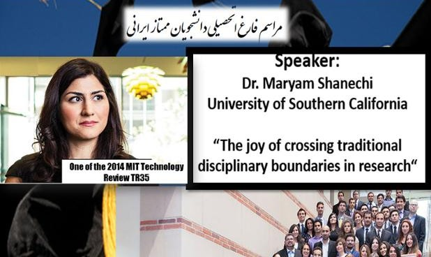 مراسم اعلام فارغالتحصیلان برجسته ایرانی در آمریکا