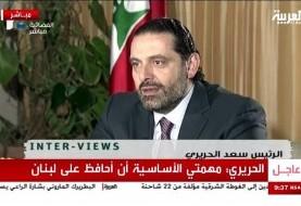 سعد الحریری: به زودی به لبنان بر میگردم ، استعفای من برای مصلحت لبنان و جلوگیری از جنگ است