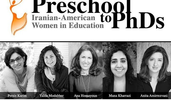 کنفرانس بنیاد زنان ایرانی در آمریکا: آموزش و پرورش