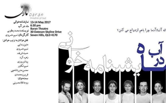 Play Reading of Moon Water by Mohammad Yaghoubi