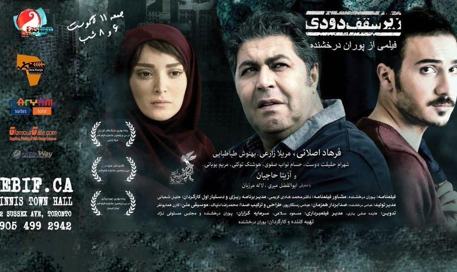 Under Smokey Roof by Pouran Derakhshandeh Feat. Merila Zarei