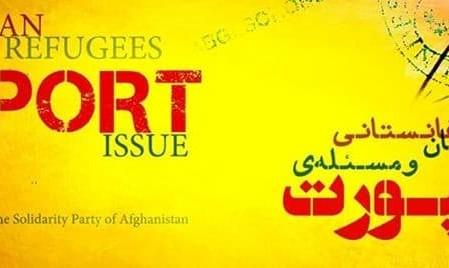 جلسه بررسی مشکلات پناهجویان به زبان فارسی