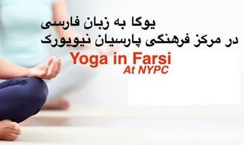 Yoga in Farsi
