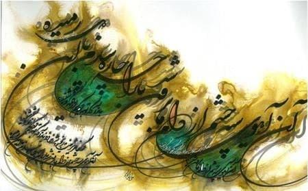 شب شعر پارسی