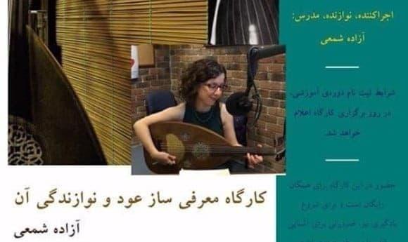 Persian Music Workshop