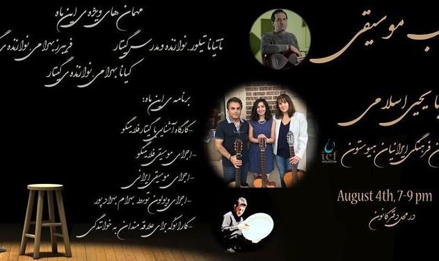 سومین شب موسیقی کانون فرهنگی ایرانیان هیوستون ICF