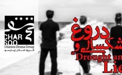 نمایشنامه خشکسالی و دروغ نوشته محمد یعقوبی