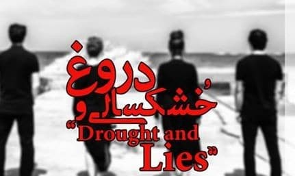Drought and Lies, Play by Mohammad Yaghoubi