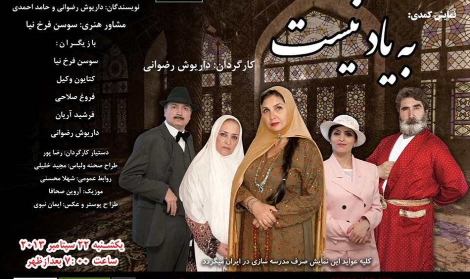 Drama based on Sadegh Hedayat's work