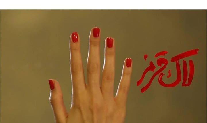 نمایش فیلم لاک قرمز اثر جمال حاتمی