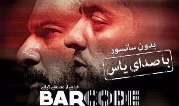 Deutschlandpremiere Barcode: Erleben Sie die Hauptdarsteller Bahram Radan
