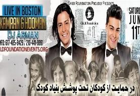 Kamran & Hooman Live in Boston & DJ Arman (Charity Concert / ۲۱+ Event)