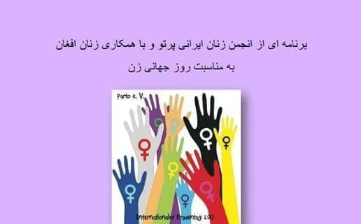 Frauentag 2017