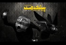 انیمیشن «پیشخدمت» از ۲ جشنواره بین المللی جایزه گرفت