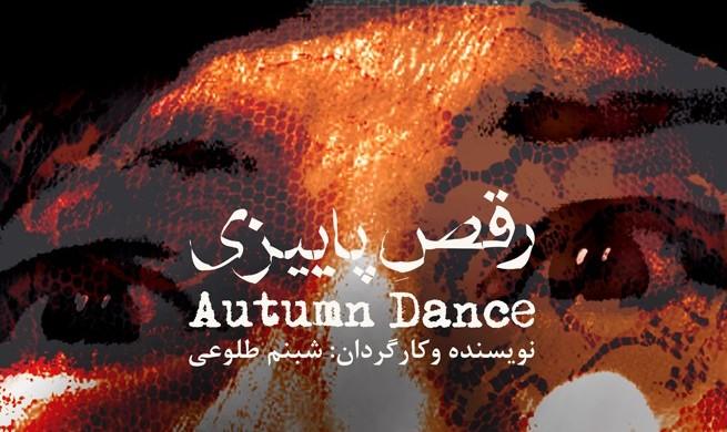 نمایش رقص پاييزي، نوشته و كارگرداني شبنم طلوعي