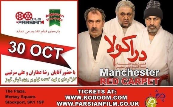Manchester Screening of Dracula and Red Carpet with Reza Attaran, Ali Sartipi