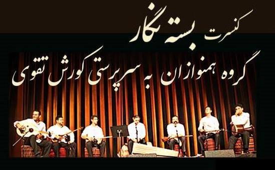 OMID Fundraiser Concert: Hamnavazan Ensemble