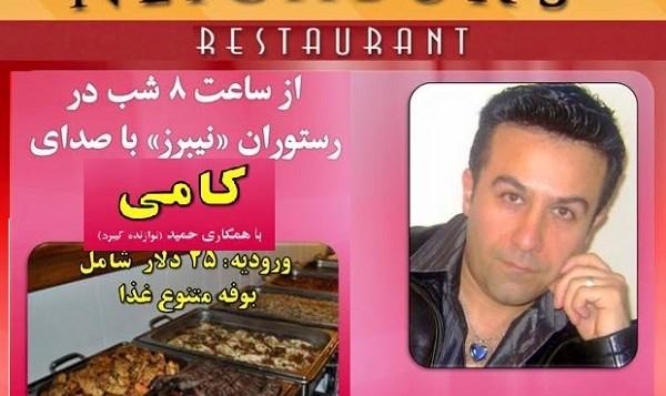 موسیقی زیبای کامی همراه بوفه کامل غذای ایرانی