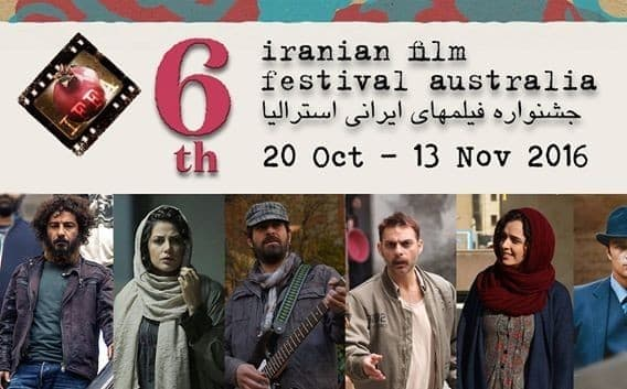 Opening Night Gala, Red Carpet: 6th Iranian Film Festival Australia (IFFA 16)