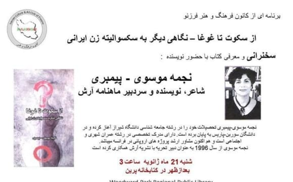 Author Najmeh Mousavi: Book Introduction in Persian