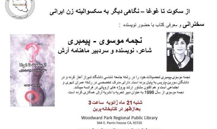 سخنرانی و معرفی کتاب با حضور نویسنده نجمه موسوی