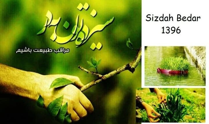 Sizdeh Bedar Potluck Picnic (Nature Day)