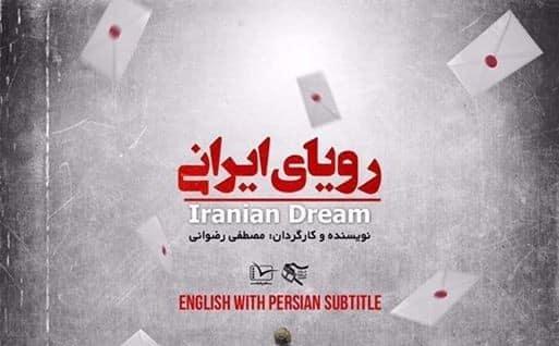 نمایش فیلم رویای ایرانی