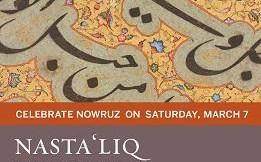 نستعلیق: نبوغ ایرانیان در خطاطی، اولین نمایشگاه ویژه در اسمیتسونین آمریکا