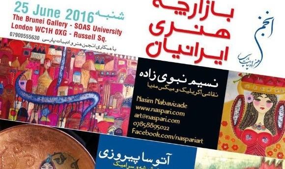 جشنواره شعرو موسیقی پارسی