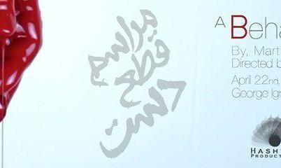 نمایش مراسم قطع دست به کارگردانی نعیم جبلی