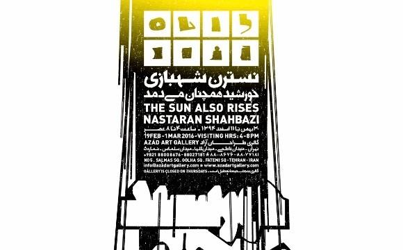 Nastaran Shahbazi: The Sun Also Rises