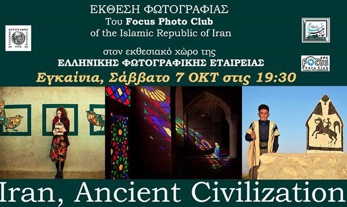 Ali Samei: Iran, Ancient Civilization, Photographic Exhibition