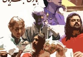 Dastan and Homayoun Shajarian Concert in Ottawa