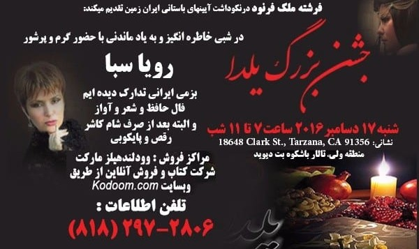 Yalda Celebration with Roya Saba, Persian Poetry, Dinner and Dance