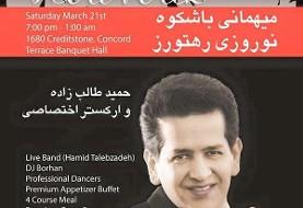 کنسرت شاد نوروزی حمید طالب زاده همراه شام کامل