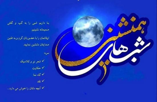 First Iranian Poetry Night