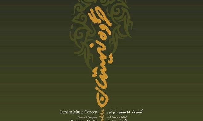 Persian Concert Band