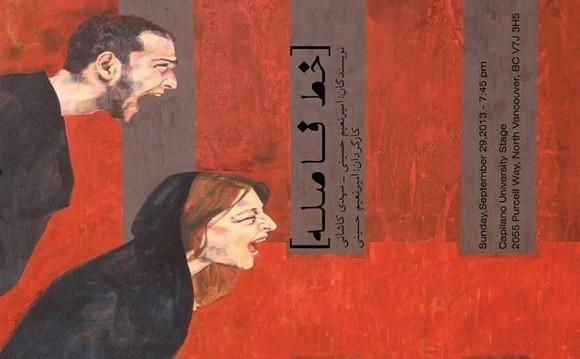 خط فاصله: موسیقی تئاتر به فارسی