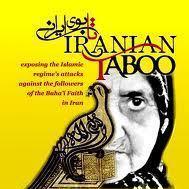 Iranian Taboo; A Documentary by Reza Allamehzadeh