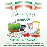 2009 Nowruz Bazar in NJ