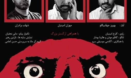 جمعه ها ... فرهاد: بررسی زندگی و اجرای آثار فرهاد مهراد