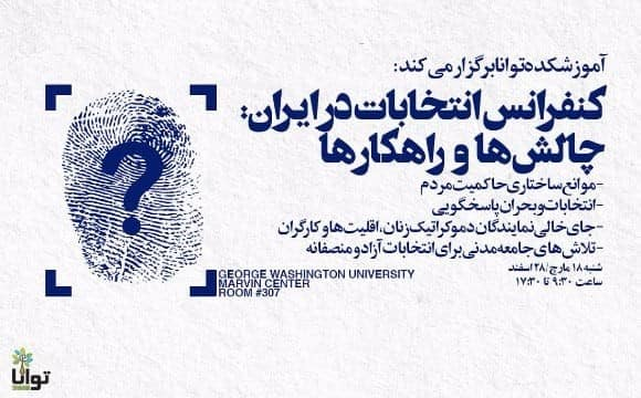Iranian Elections: Challenges & Solutions