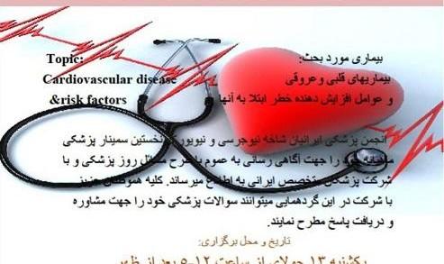 سمینار و مشاوره با پزشک ایرانی به همراه نهار و موزیک زنده و رقص. موضوع این ماه: بیماریهای قلبی وعروقی