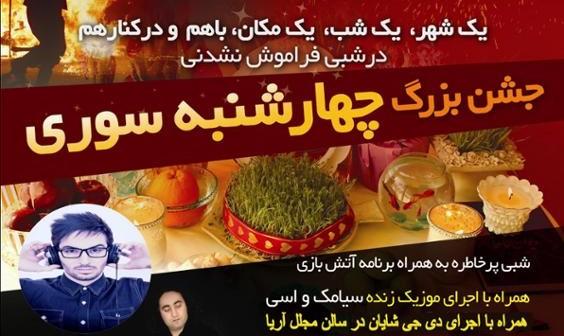 جشن بزرگ چهارشنبه سوری -۱۷ مارچ - لیدز
