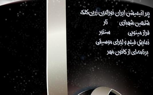 هر دو روی ماه: پدر انیمیشن ایران نورالدین زرین کلک. نمایش فیلم و اجرای موسیقی