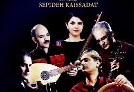 کنسرت موسیقی ایرانی گروه رهاب با آواز سپیده رئیس سادات