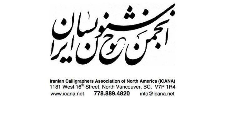 Iranian Calligraphers Association of North America (ICANA)